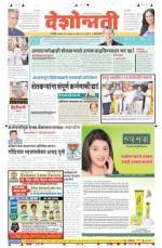 13th Jul Amravati - Read on ipad, iphone, smart phone and tablets.