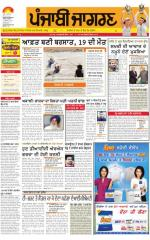 Amritsar : Punjabi jagran News : 13th July 2015 - Read on ipad, iphone, smart phone and tablets.