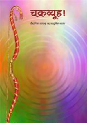 Chakravyuh - Read on ipad, iphone, smart phone and tablets.