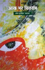 Ankh Bhar Chitram