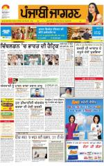 Ludhiana : Punjabi jagran News : 13th July 2015 - Read on ipad, iphone, smart phone and tablets.