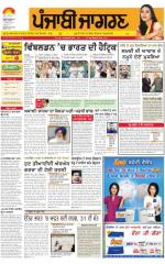 Jalandhar : Punjabi jagran News : 13th July 2015 - Read on ipad, iphone, smart phone and tablets.