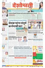 13th Jul Chandrapur - Read on ipad, iphone, smart phone and tablets.