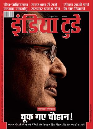 India Today Hindi-22nd July 2015 - Read on ipad, iphone, smart phone and tablets.