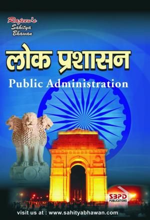 Public Administration - Read on ipad, iphone, smart phone and tablets