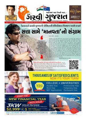 JayGarviGujarat issue 8