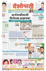14th Jul Nanded - Read on ipad, iphone, smart phone and tablets.