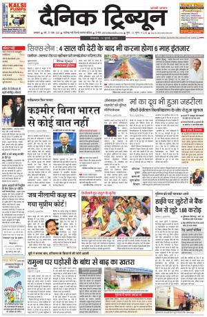 DT_14_July_2015_Ambala - Read on ipad, iphone, smart phone and tablets.