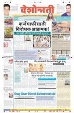 14th Jul Amravati - Read on ipad, iphone, smart phone and tablets.