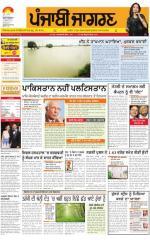 Amritsar : Punjabi jagran News : 14th July 2015 - Read on ipad, iphone, smart phone and tablets.