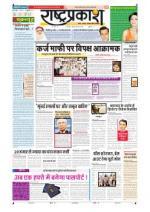 14th Jul Rashtraprakash - Read on ipad, iphone, smart phone and tablets.