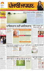 Jalandhar : Punjabi jagran News : 14th July 2015 - Read on ipad, iphone, smart phone and tablets.