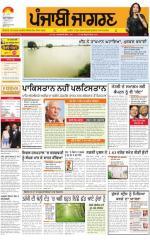 Jalandhar Dehat : Punjabi jagran News : 14th July 2015 - Read on ipad, iphone, smart phone and tablets.