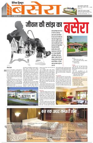 Bs_15_july_2015_dainik