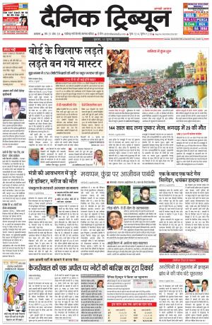 DT_15_July_2015_Ambala - Read on ipad, iphone, smart phone and tablets.