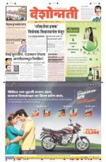 15th Jul Nanded - Read on ipad, iphone, smart phone and tablets.