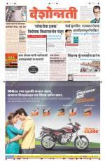 15th Jul Amravati - Read on ipad, iphone, smart phone and tablets.