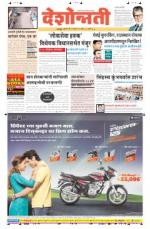 15th Jul Nagpur - Read on ipad, iphone, smart phone and tablets.