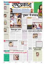 15th Jul Rashtraprakash - Read on ipad, iphone, smart phone and tablets.
