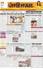 Jalandhar : Punjabi jagran News : 15th July 2015 - Read on ipad, iphone, smart phone and tablets.