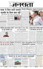Jansatta, Hindi, 15/07/2015 - Read on ipad, iphone, smart phone and tablets.