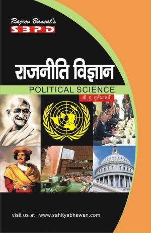 Political Science Book In Hindi