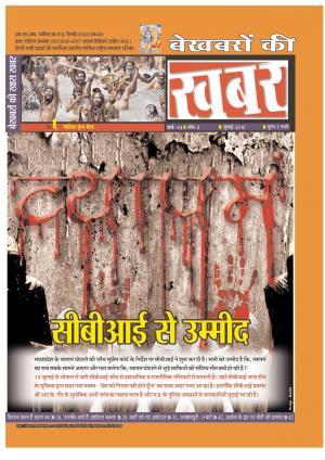 Bekhabaron Ki Khabar July 2015