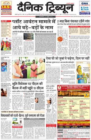DT_16_July_2015_Ambala - Read on ipad, iphone, smart phone and tablets.