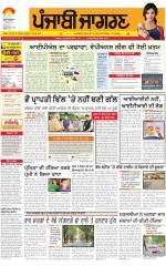 Amritsar : Punjabi jagran News : 16th July 2015 - Read on ipad, iphone, smart phone and tablets.