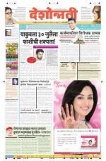 16th Jul Amravati - Read on ipad, iphone, smart phone and tablets.