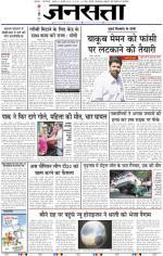 Jansatta, Hindi, 16/07/2015 - Read on ipad, iphone, smart phone and tablets.