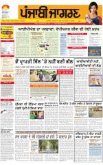 Ludhiana : Punjabi jagran News : 16th July 2015 - Read on ipad, iphone, smart phone and tablets.