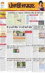 Jalandhar : Punjabi jagran News : 16th July 2015 - Read on ipad, iphone, smart phone and tablets.