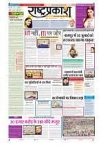16th Jul Rashtraprakash - Read on ipad, iphone, smart phone and tablets.