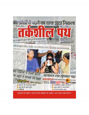 july 15  अंक 4 - Read on ipad, iphone, smart phone and tablets.