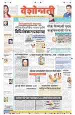 17th Jul Nanded - Read on ipad, iphone, smart phone and tablets.