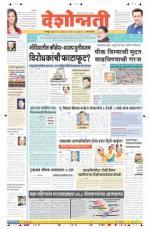 17th Jul Amravati - Read on ipad, iphone, smart phone and tablets.