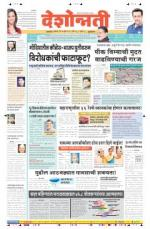 17th Jul Buldhana - Read on ipad, iphone, smart phone and tablets.