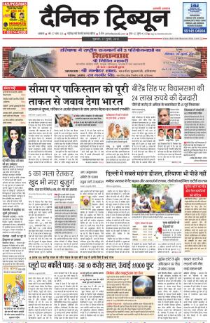 DT_17_July_2015_Ambala - Read on ipad, iphone, smart phone and tablets.