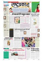 17th Jul Rashtraprakash - Read on ipad, iphone, smart phone and tablets.