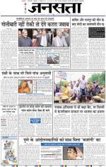 Jansatta, Hindi, 17/07/2015 - Read on ipad, iphone, smart phone and tablets.