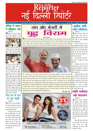 New Delhi Reporter 31st Issue Volume 2