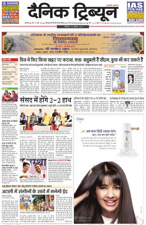 DT_18_July_2015_Ambala - Read on ipad, iphone, smart phone and tablets.