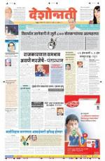 18th Jul Nanded - Read on ipad, iphone, smart phone and tablets.