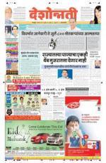18th Jul Amravati - Read on ipad, iphone, smart phone and tablets.