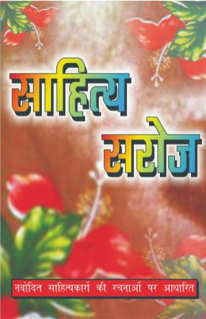 Sahitya Saroj - Read on ipad, iphone, smart phone and tablets.