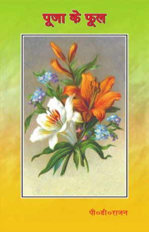 Pooja Ke Phool - Read on ipad, iphone, smart phone and tablets.