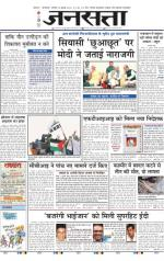 Jansatta, Hindi, 18/07/2015 - Read on ipad, iphone, smart phone and tablets.