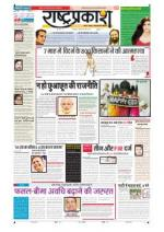 18th Jul Rashtraprakash - Read on ipad, iphone, smart phone and tablets.