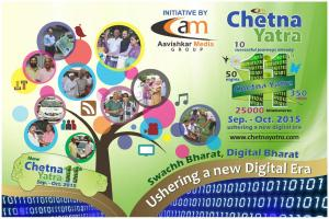 11th Chetna Yatra - Read on ipad, iphone, smart phone and tablets